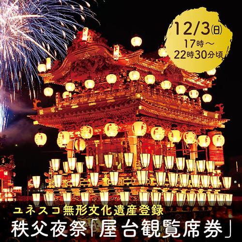 11/1(水)発売開始☆秩父夜祭「屋台観覧席券」
