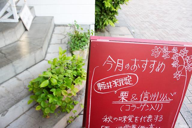 輕井澤 舊銀座通