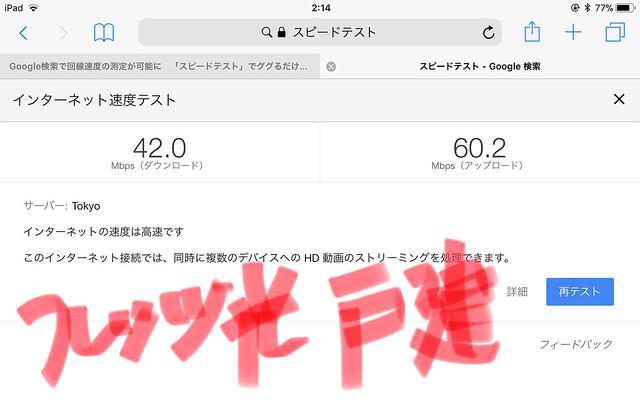 Google検索でネット回線スピードテストをする方法