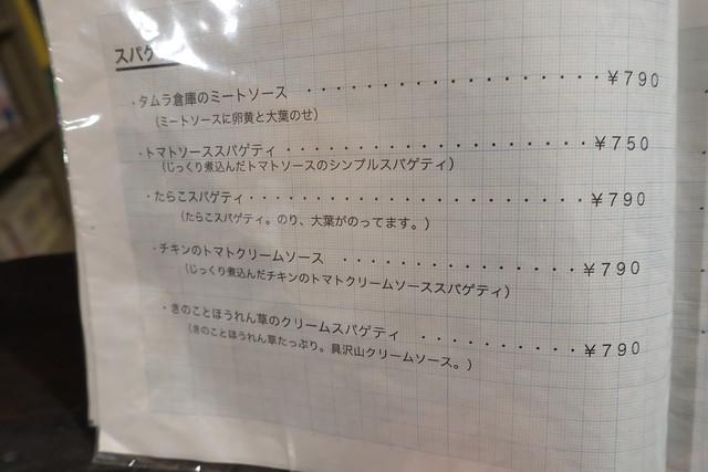 タムラ倉庫 2回目のメニュー_03