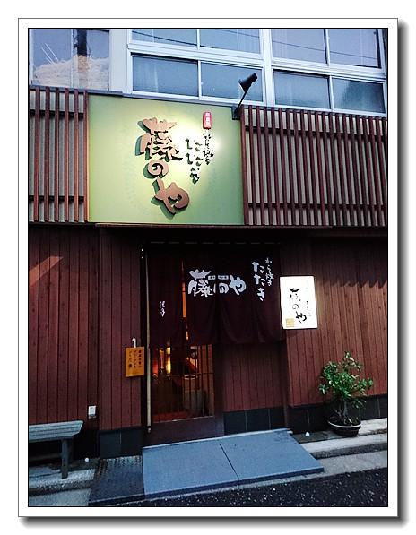 高知藤屋6