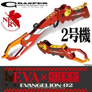 巨魚vs野獸! EVA x DRESS 《新世紀福音戰士》聯名釣具最新彈 「2號機夾魚器 EVANGELION-02 グラスパー」