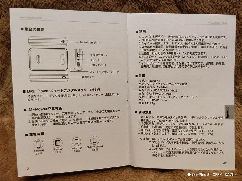 imuto モバイルバッテリー レビュー (12)