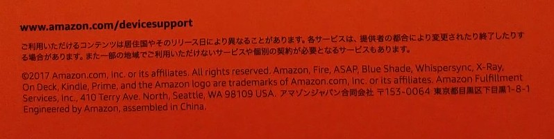 Amazon Fire HD 10 2017 開封レビュー (5)