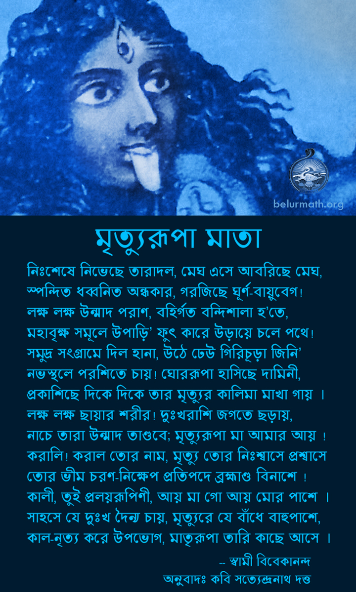 Kali The Mother (Bengali Translation)