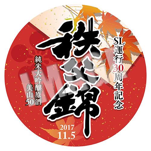 SL運行30周年記念 美山50 秩父錦号★ヘッドマーク