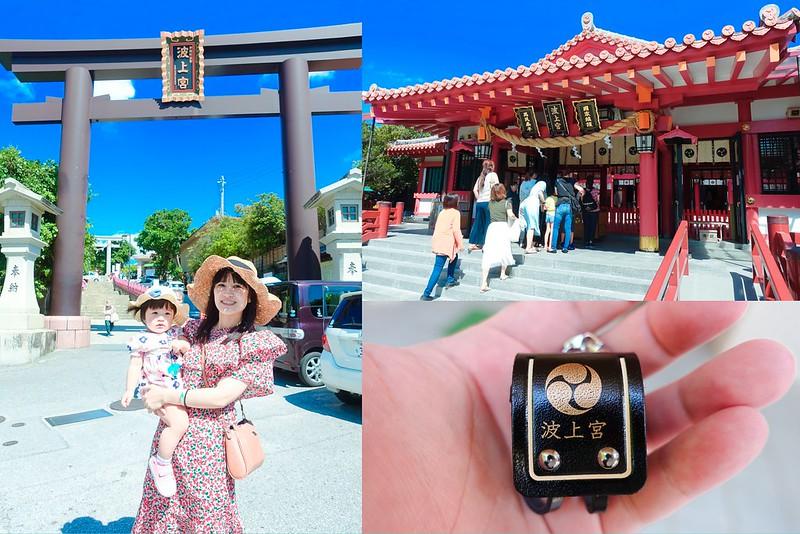 【遊記】 沖繩親子自駕遊 波上宮神社 帶小朋友一定要買小書包御守!那霸市區必訪景點!