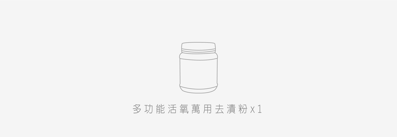 萬用去漬粉-商品介紹-1