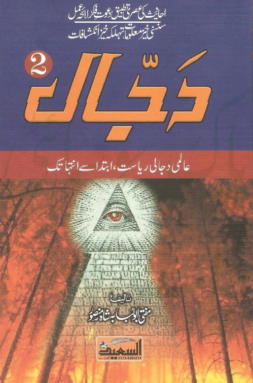 Dajjal 2 is writen by Abu Lubabah Shah Mansoor Romantic Urdu Novel Online Reading at Urdu Novel Collection. Abu Lubabah Shah Mansoor is an established writer and writing regularly. The novel Dajjal 2 also