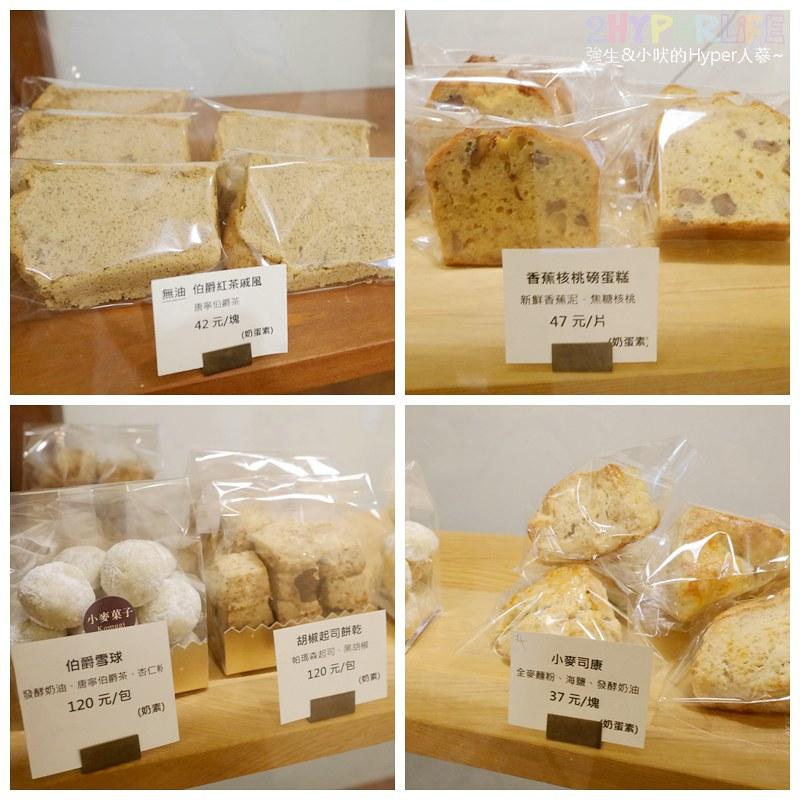 小麥菓子 Komugi (6)