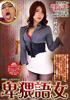 MMYM-015 An Obscene Woman Hiiragi Saki