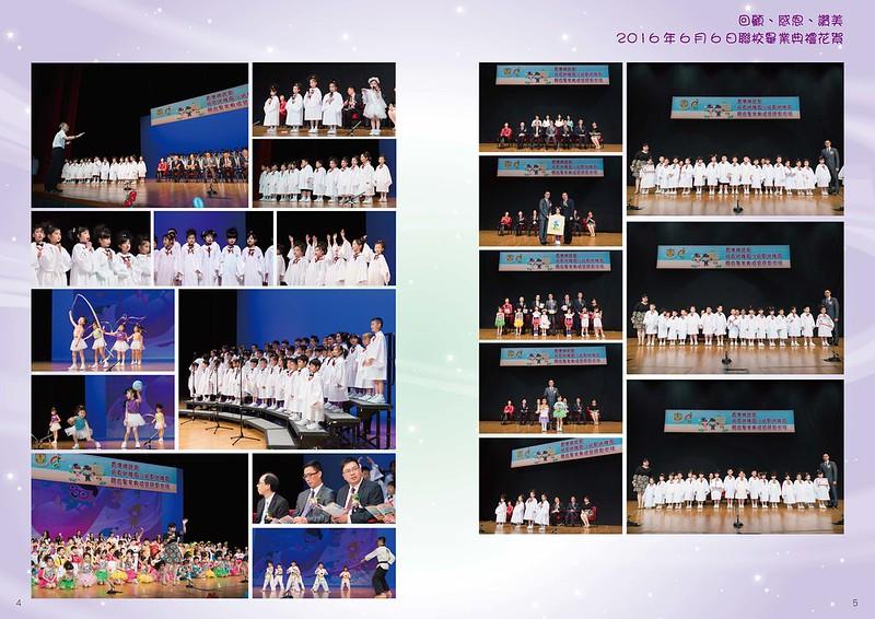 香港神託會培恩幼稚園15周年紀念專刊