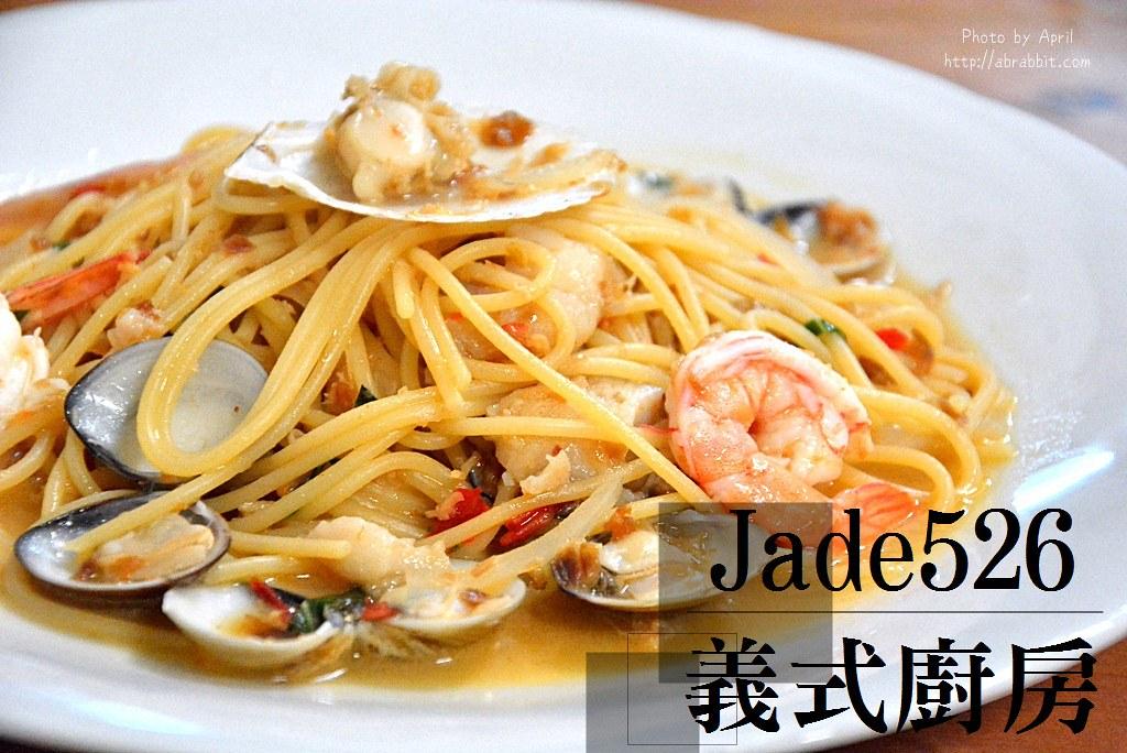 台中平價義大利麵|Jade526 Kitchen(Jade526 義式廚房)-台中北屯巷弄美食
