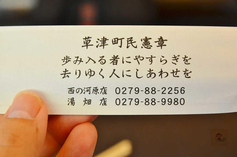草津溫泉そばきち湯畑店10