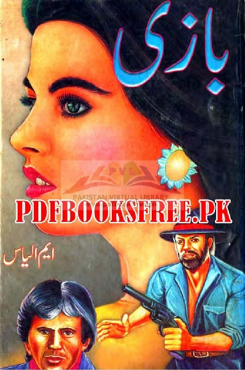 Baazi Complete Novel By Muhammad Ilyas