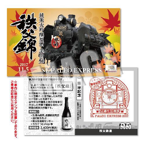SL運行30周年記念 美山50 秩父錦号★乗車記念証