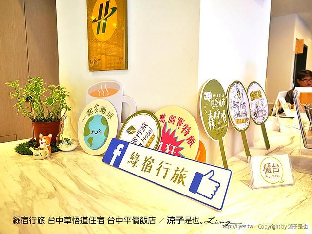 綠宿行旅 台中草悟道住宿 台中平價飯店 10