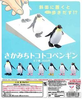 【官圖&販售資訊更新】《奇譚俱樂部》 不需要發條、電池的「行走企鵝」轉蛋作品?!さかみちトコトコペンギン