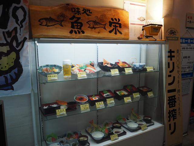 P8144489 福岡市長浜鮮魚市場 一魚一栄