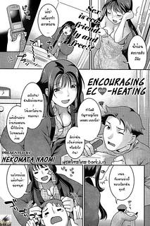 [Nekomata Naomi] ECO-Heating (THAI)