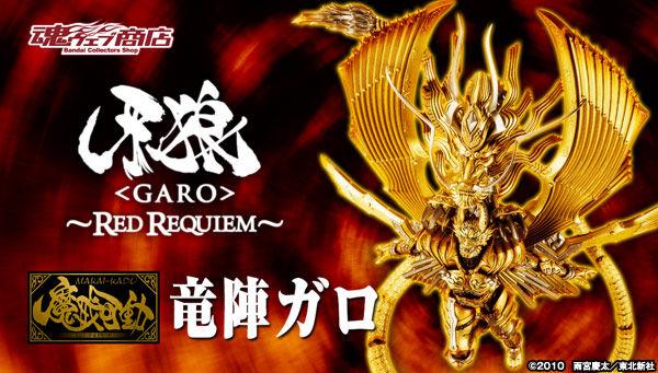 魔戒可動 《牙狼-GARO-:紅色安魂曲》超巨大新型態「龍陣牙狼」華麗登場!竜陣ガロ