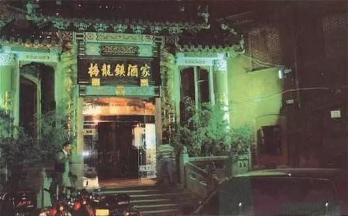梅陇镇酒家