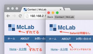 ChromeとSafariでHelveticaフォントのズレを比較