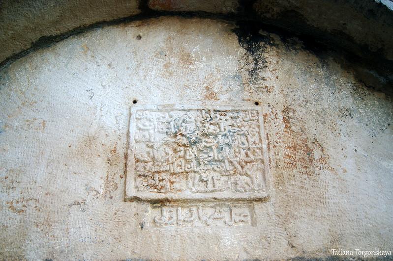 Надпись на фонтанчике