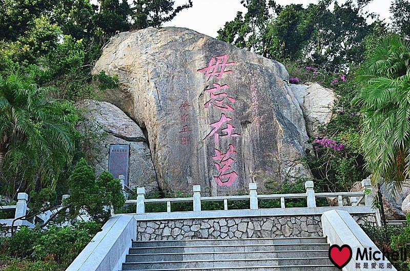 太武山顶有一座「毋忘在莒」的勒石