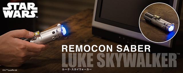 《星際大戰》天行者路克「光劍造型 遠端搖控器」!STAR WARS リモコンセーバー ルーク・スカイウォーカー