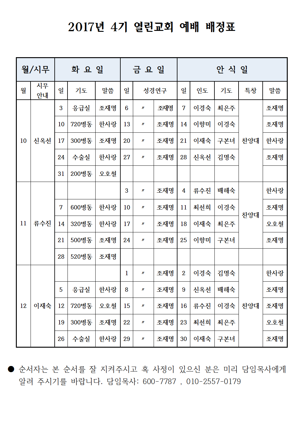 2017년 제 4기 열린교회 예배 배정표001