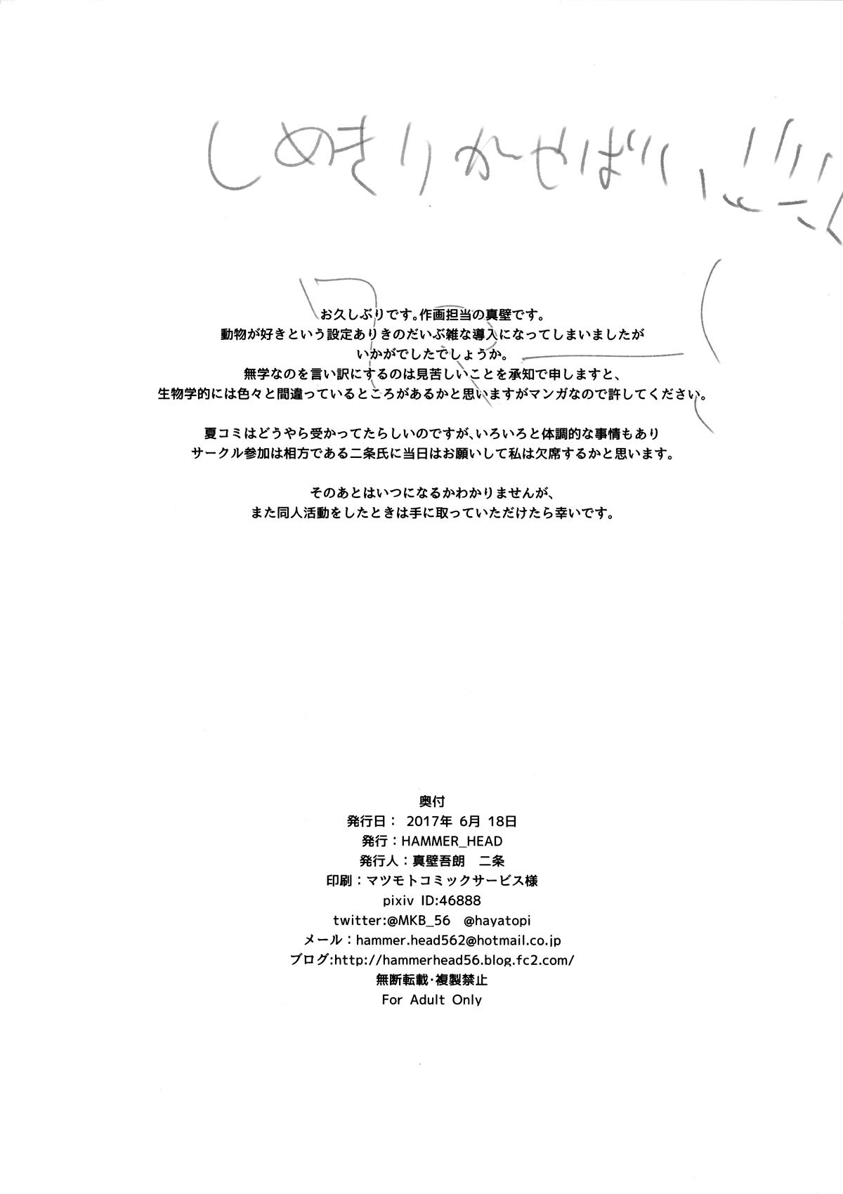 HentaiVN.net - Ảnh 25 - Matoba Risa-chan de Manabu Doubutsu no Koubi - 的場梨沙ちゃんで学ぶ動物の交尾 - Oneshot