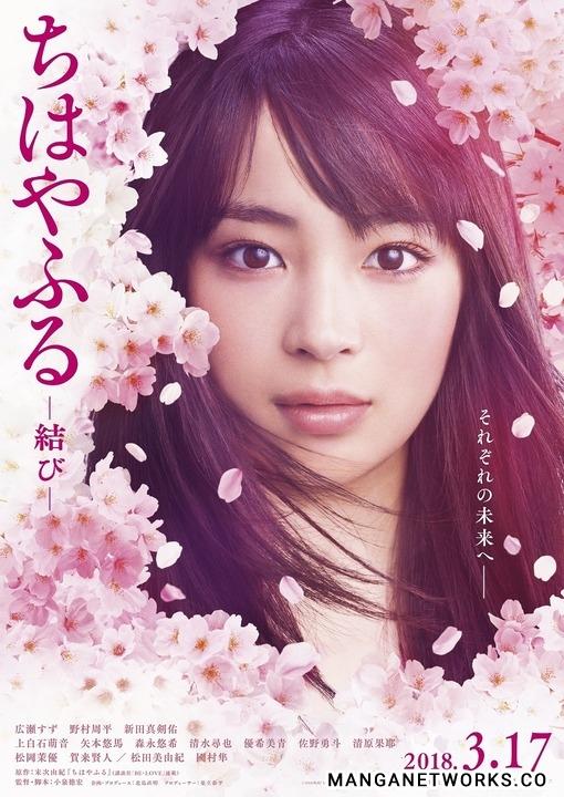 37598747860 286cd95099 o Bộ anime Chihayafuru sẽ có Season 3?