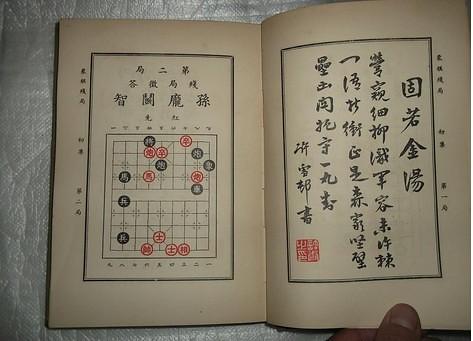Sách Cờ Tướng - Chinese Chess Book