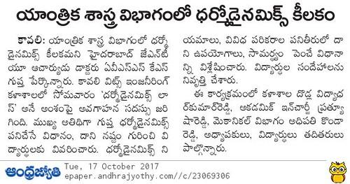 2017-10-17_Andhra jyothi