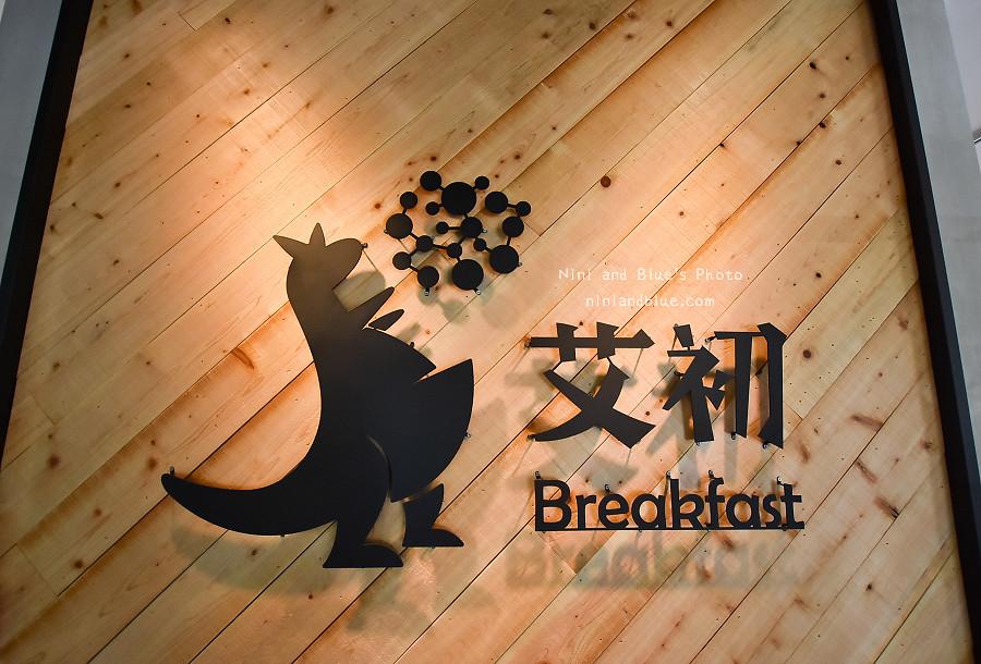 艾初早餐.逢甲早午餐04
