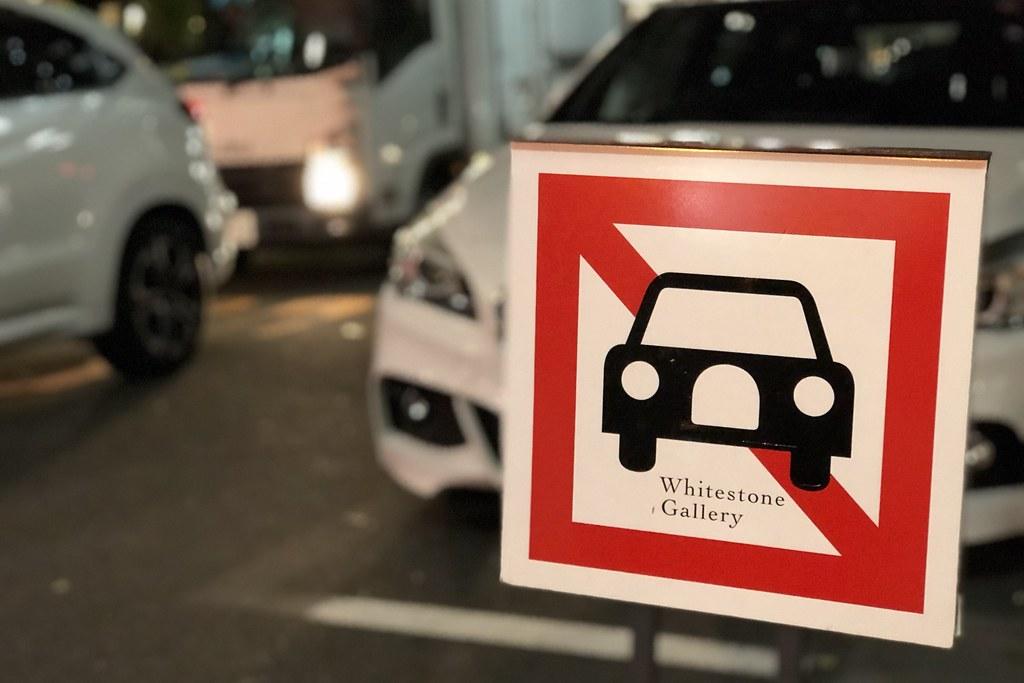 駐車禁止 2017/10/27 IMG_6323