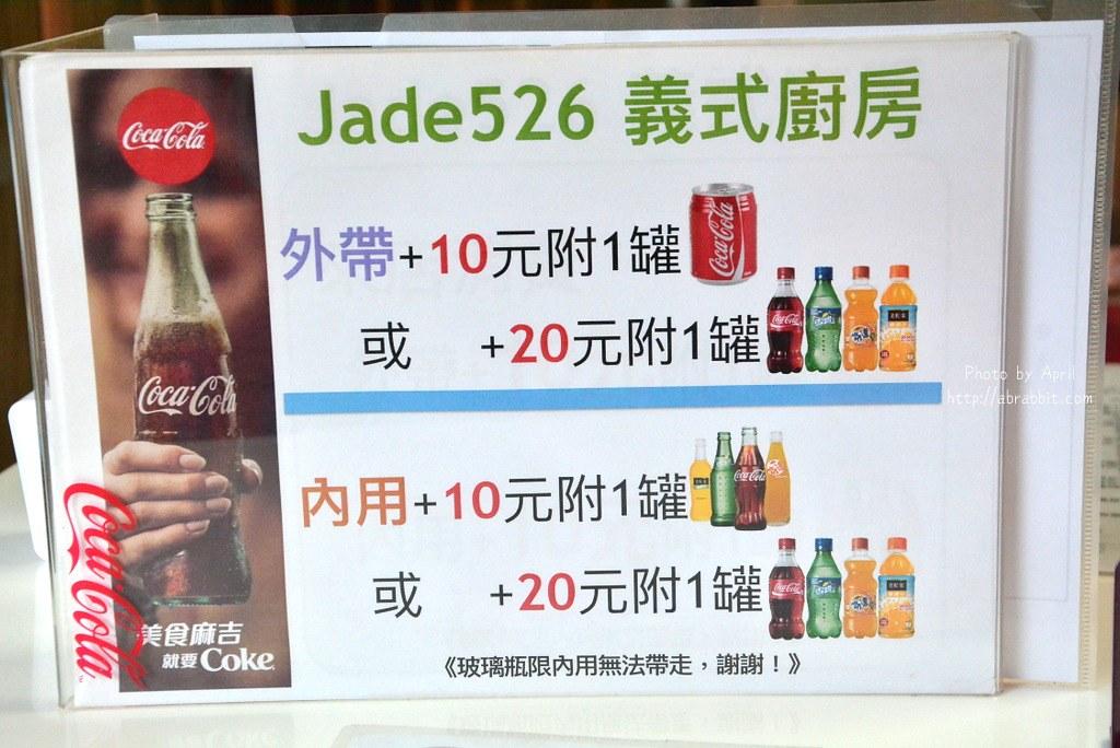 JADE526
