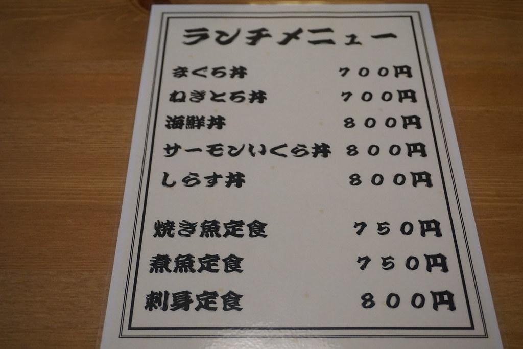 八戸丸(江古田)
