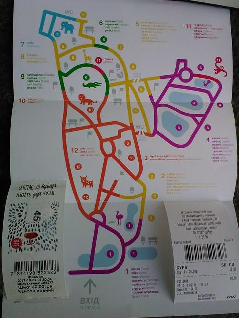 基辅动物园地图