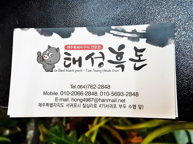 Tae Sung Heuk Don Address & Contact