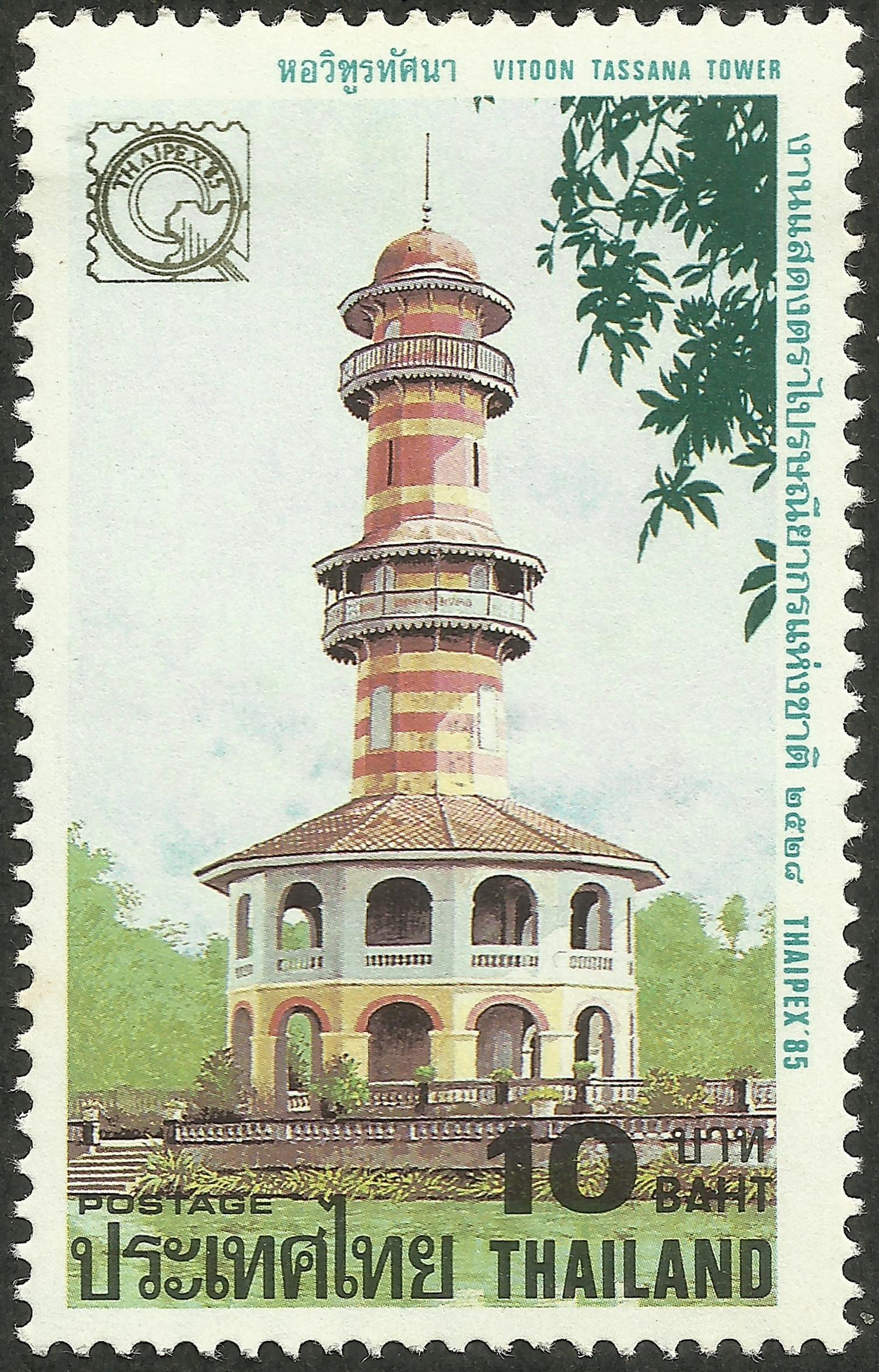 Thailand - Scott #1117 (1985) portraying Ho Withun Thasana lookout tower at Bang Pa-In Royal Palace.