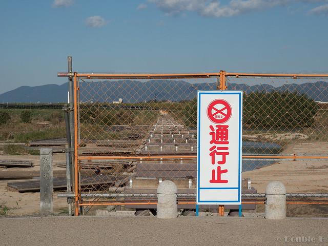 "broken Nagare-bashi (Koduya Bridge) - 流された""流れ橋"" (2)"