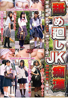 NHDTB-047 Licking Jiku JK Molestarian Ear, Neck, Face, Aside Nibbles Are Excrued But Unhappy They Found 6 Ubu Daughters Wearing Ko!
