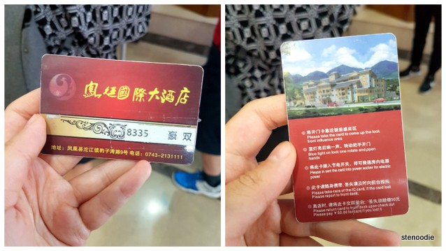 Fengting International Hotel key card