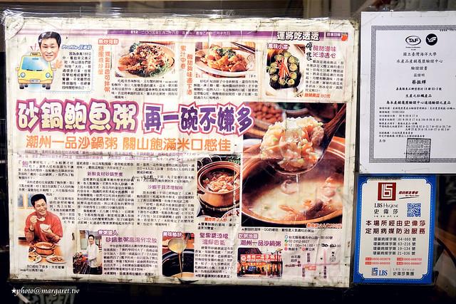 板橋美食|六必居砂鍋粥