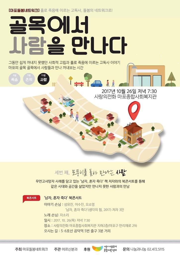 마포돌봄_10월북콘서트