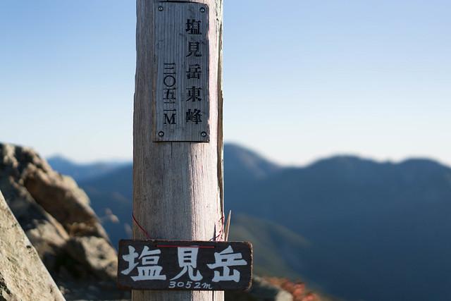 20170925-塩見岳_0429.jpg