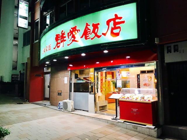 Fwd: 群愛飯店①