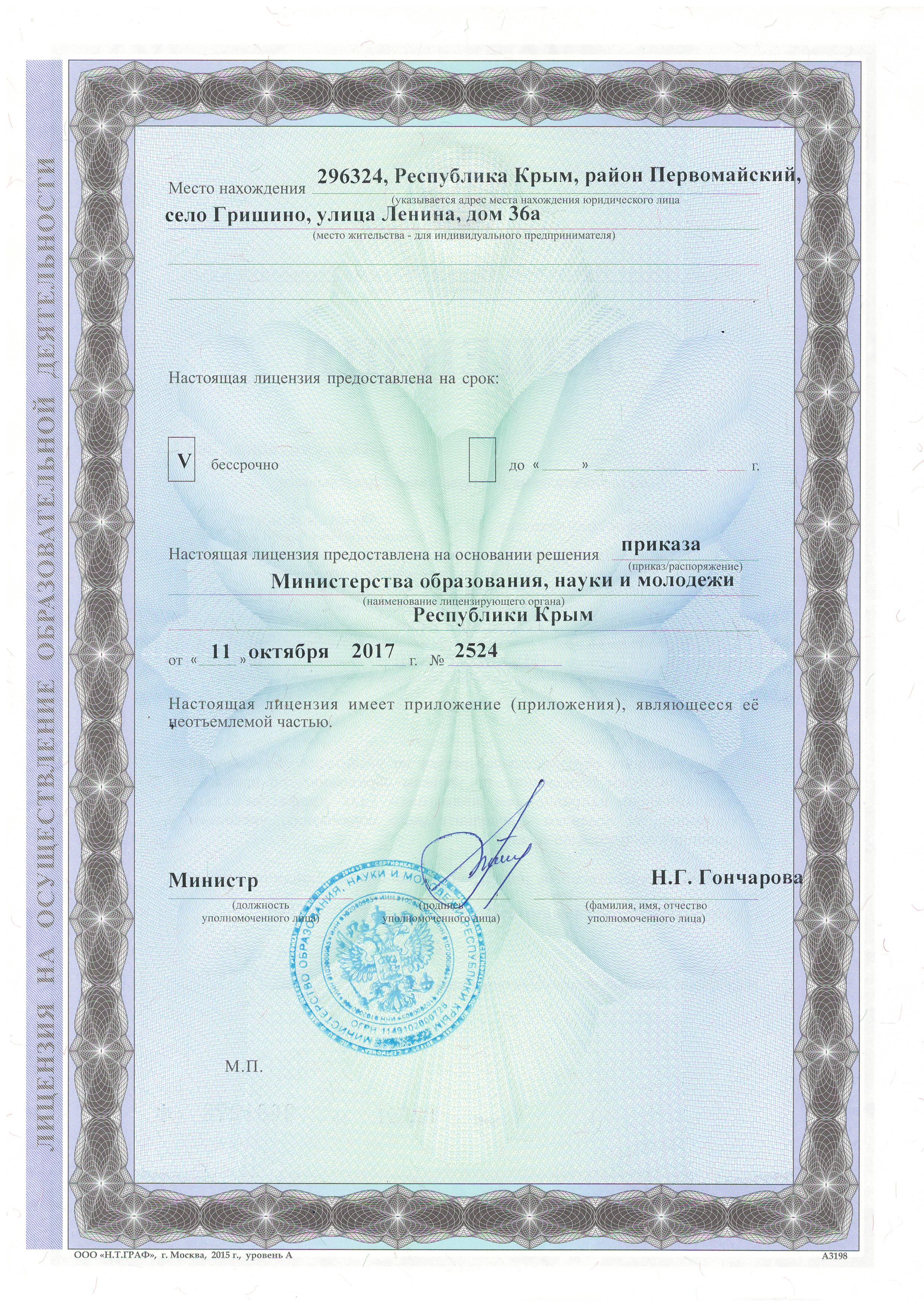 Лицензия стр.2